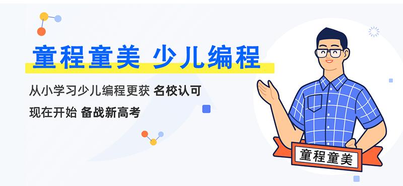 南宁中小学编程培训课
