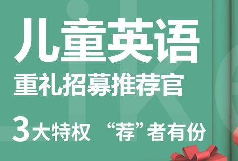 宁波在线儿童英语培训