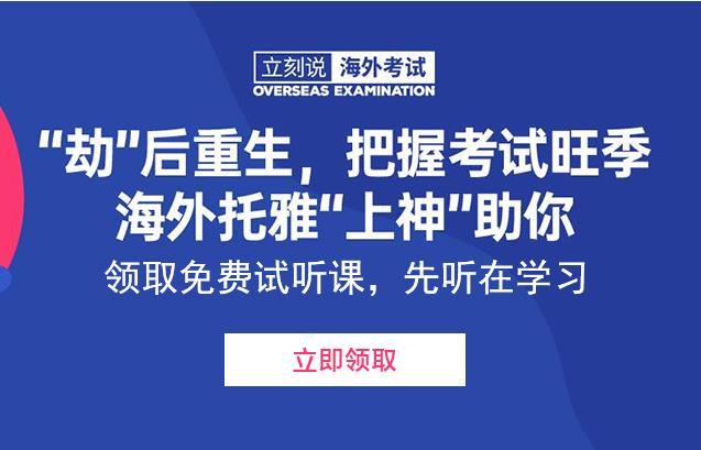 宁波在线海外英语培训
