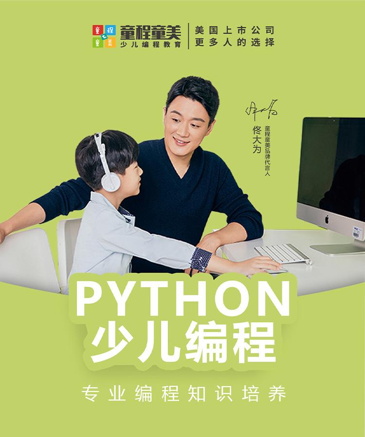 沈阳少儿人工智能编程培训-Python