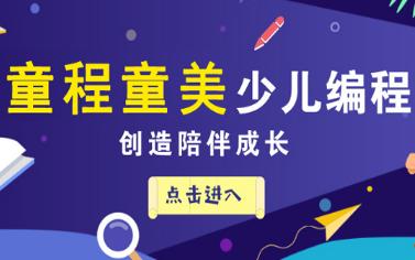 惠州少兒編程輔導機構