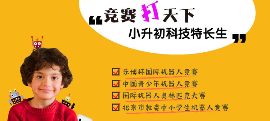 上海少兒機器人編程培訓