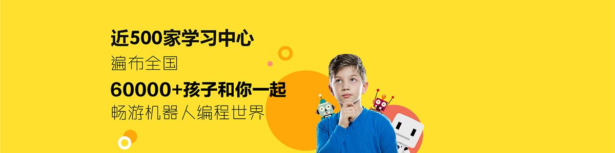 鄭州少兒編程培訓學校