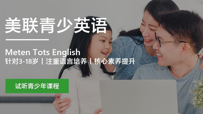 太原美联立刻说青少年英语