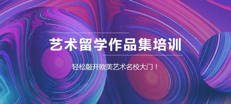 鄭州藝術留學作品集培訓