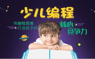 廣州青少兒童編程學習班