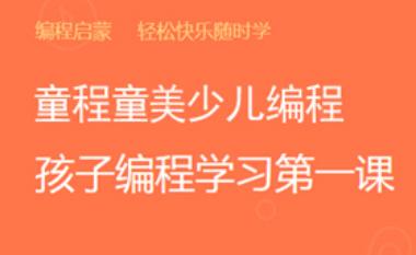 東莞青少兒童編程 學習班