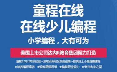 宜昌武汉青少儿童编程学习班
