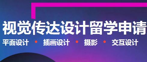 鄭州視覺傳達設計留學申請
