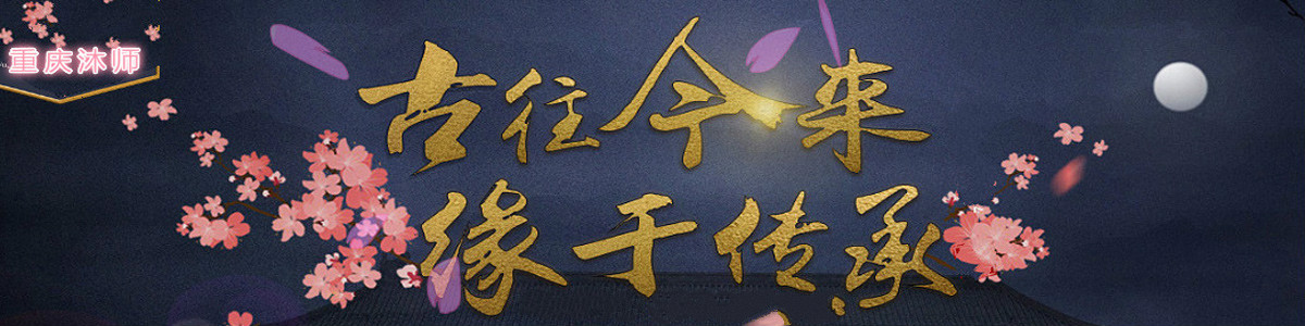 重庆沐师艺术学院