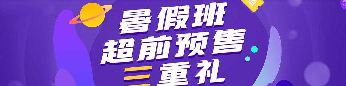 北京啟德教育考培橫幅