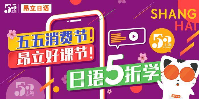 5月蘇州在線日語培訓班收費半價