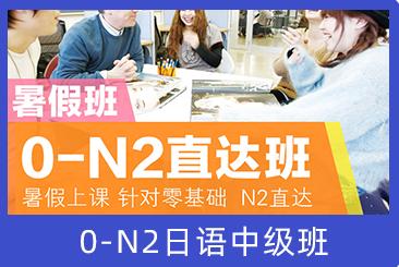 上海暑期日语培训班学费对折