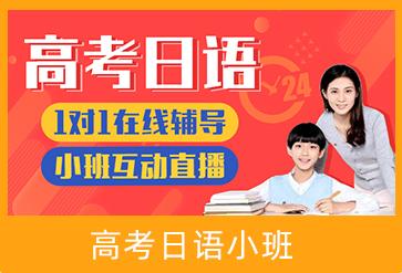上海高考日语培训五月半价收费