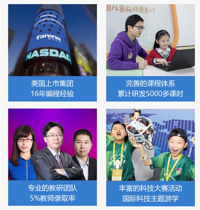 上海學少兒編程選童程童美好嗎