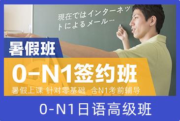 蘇州日語暑期在線培訓班半價收費