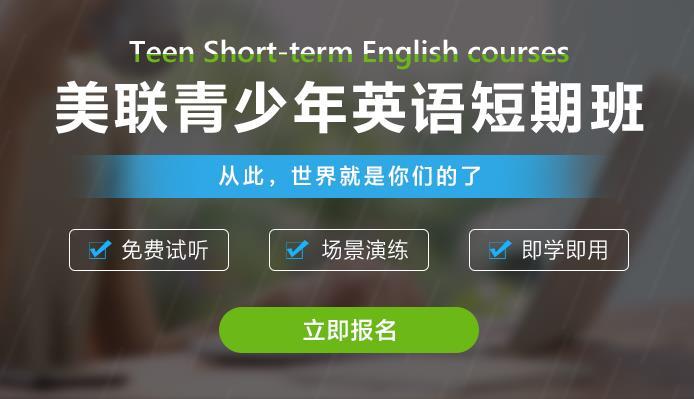 深圳青少年英语短期培训班