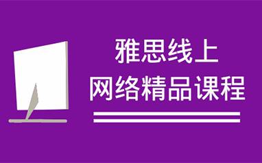 北京啟德雅思在線網絡精品課程