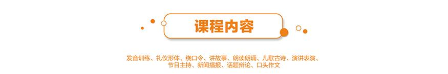 南宁西乡塘区少儿小主持人培训-南宁青秀区新梦想培训学校