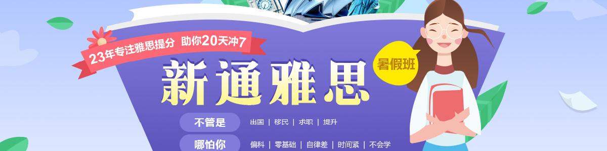 武汉新通雅思托福培训暑假班