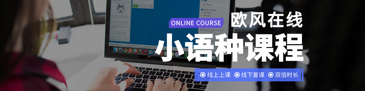 青岛欧风小语种在线课程