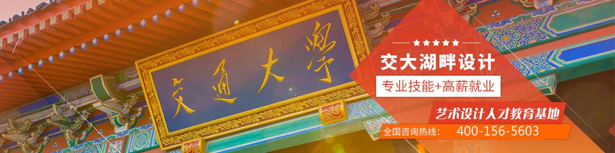 上海交大南洋设计培训学院