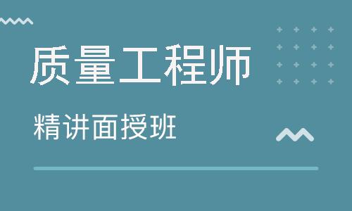 黄石2020质量工程师招生简章