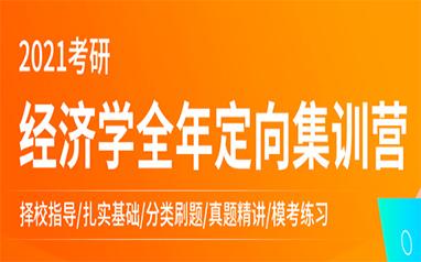 北京爱启航2021经济学考研全年集训营