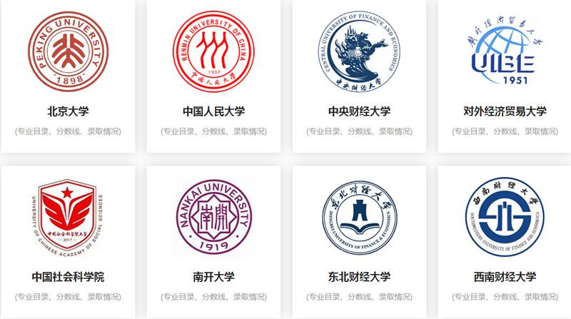 北京爱启航2021考研全年集训营-经济学热门院校任你选