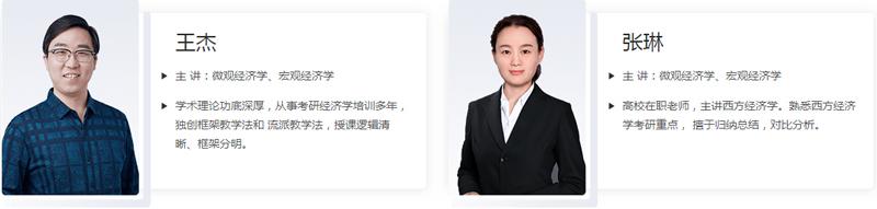北京爱启航2021考研全年集训营-专业课师资