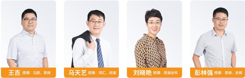 北京爱启航2021考研全年集训营- 公共课师资