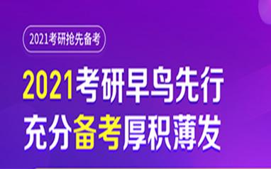 北京爱启航2021考研备考教辅班