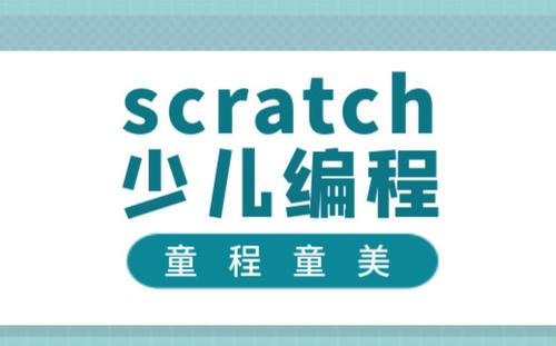 南京少兒圖形化編程培訓-Scratch