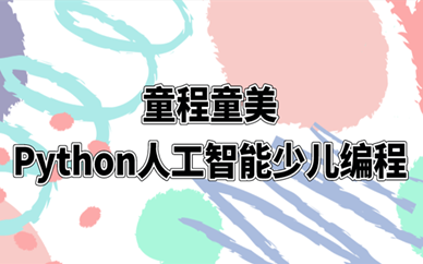 南京少兒軟件開發編程培訓-Python