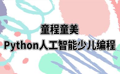上海少兒軟件開發編程培訓-Python