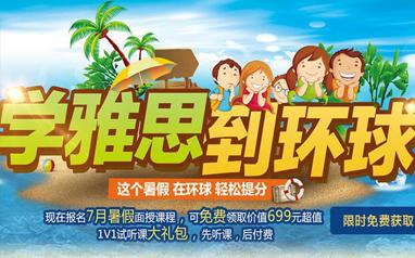 重庆环球雅思暑假冲分班