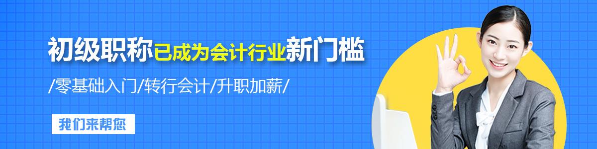 湘潭初级会计培训