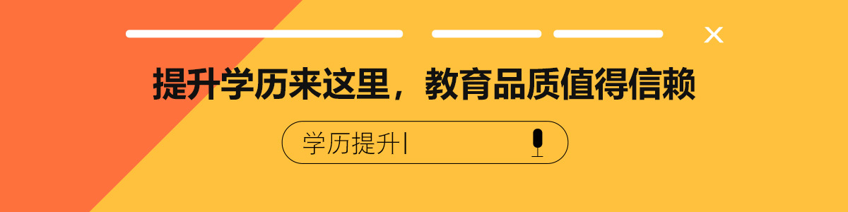 湘潭育德学历提升