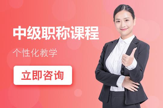 湘潭中级会计培训
