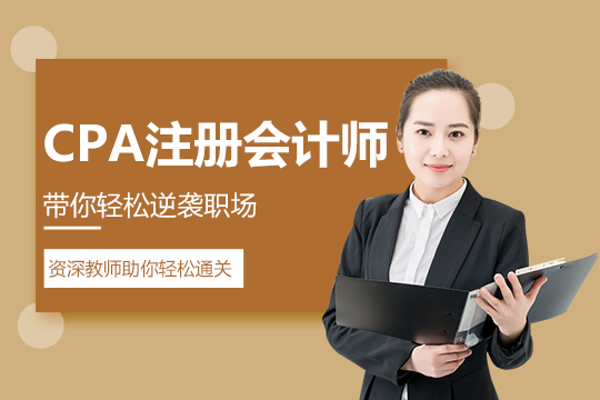 湘潭注册会计师培训