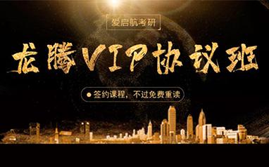 愛啟航考研龍騰VIP協議班