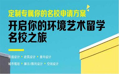 广州RAC景观设计留学作品集