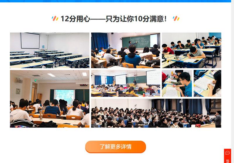 爱启航考研龙腾周末班学习环境