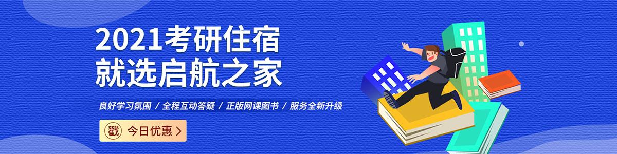 北京启航考研学校横幅