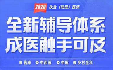 虹口优路2020执业(助理)医师招生简章