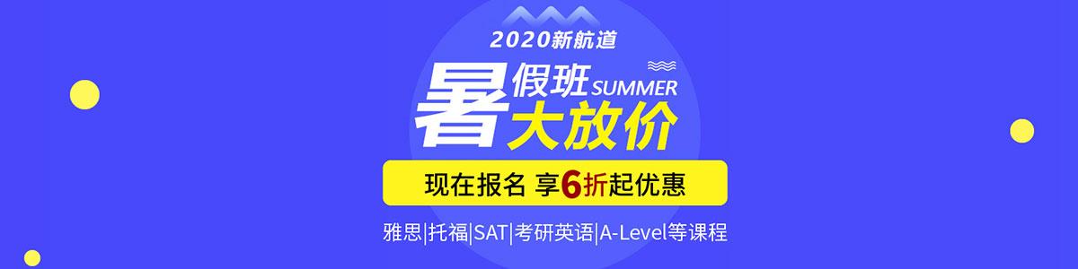 北京新航道暑期班