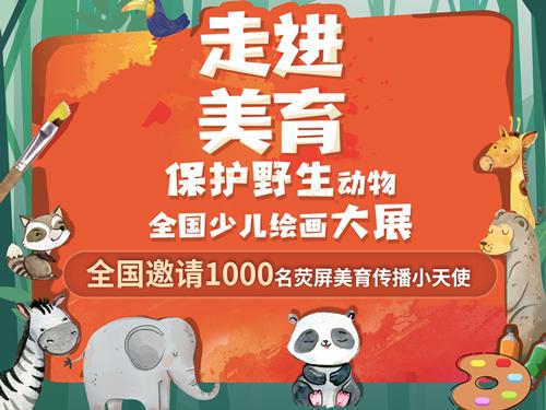 上海全國少兒繪畫大展參賽課程