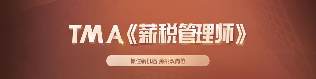 武昌优路薪税管理师
