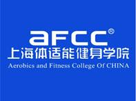 上海体适能健身培训学校