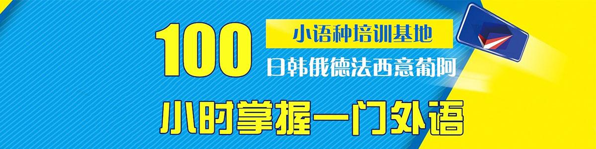 哈尔滨扬格外语学校